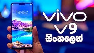 Vivo V9 unboxing and first impression sri lanka