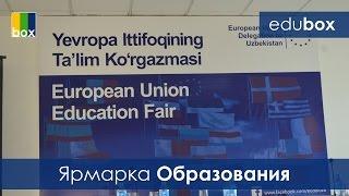 Ташкент 11.12.2015: Образовательная Ярмарка! – #18 EduBox