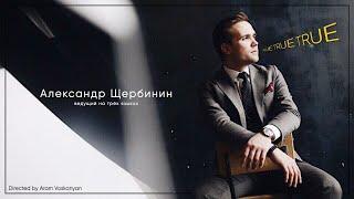ВЕДУЩИЙ НА СВАДЬБУ МОСКВА АЛЕКСАНДР ЩЕРБИНИН
