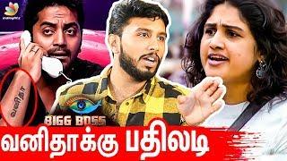 வெளியே வந்தும் சண்டையா : Actor Shiva Kumarr Interview about Bigg Boss 3 Vanitha Vijayakumar