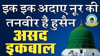 Ek Ek Adaye Noor Ki Tanveer Hain Husain Asad Iqbal Naat
