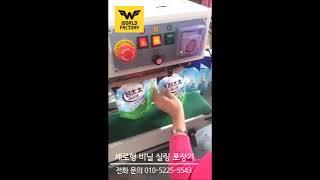 [월드팩토리] 세로형 비닐 실링기/비닐접착/제품포장/밴…