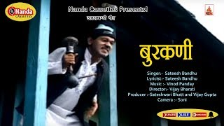 Burkani… By Sateesh Bandhu | New Uttarakhandi Song | Garhwali song | Burkani