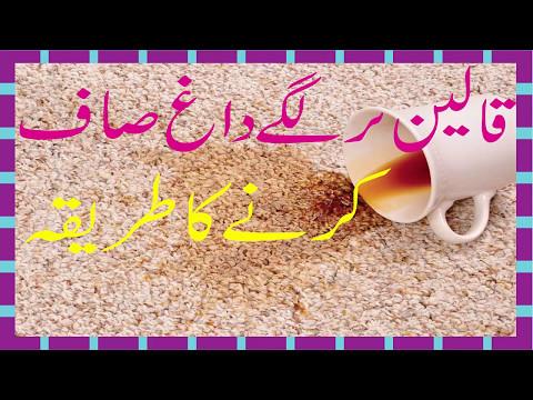 Carpet Qaleen Par Lagay Dhagh Saaf Karnay Ki Tips in Urdu قالین پرلگے داغ صاف کرنے کی ٹپس