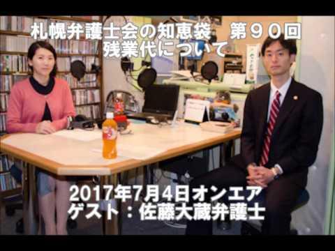 札幌弁護士会の知恵袋 第90回 残...