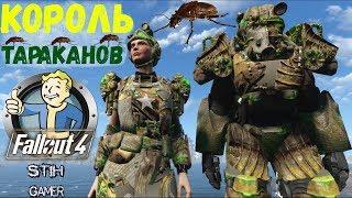 Fallout 4 Король Тараканов