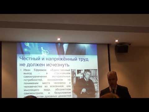 Иванов форум Ливадия 2019 СПБ