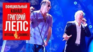 Григорий Лепс и Валерий Меладзе - Обернитесь (Live)