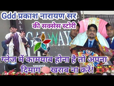Glaze Gdd Prakash Narayan Sir Ki Success Story | Glaze Meeting Video | Pankaj Official Zone