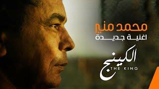 Mohamed Mounir 2020  | حصريا .. اغنية الكينج محمد منير