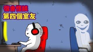 【微鬼畫】宿舍怪談|第四個室友