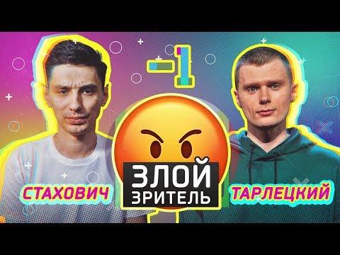 Злой зритель # -1 | Игорь Тарлецкий