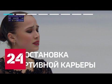 Олимпийская чемпионка Алина Загитова объявила о приостановке карьеры - Россия 24