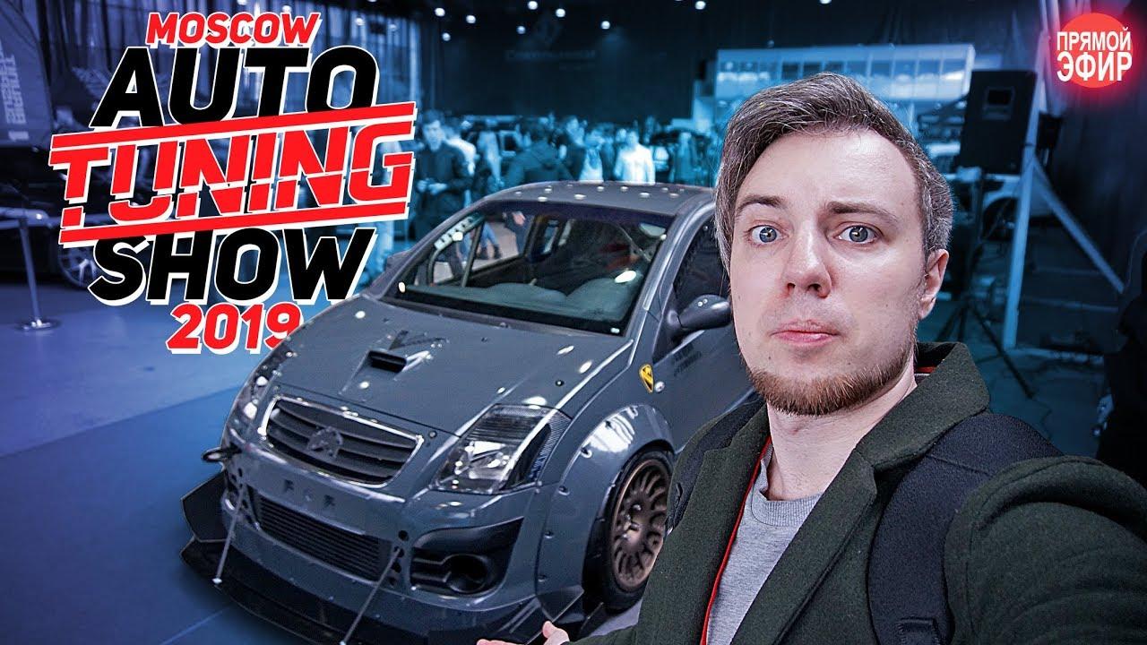 Авто Тюнинг Шоу 2019 - Lamborghini, Porsche, BMW и другие проекты / Запись прямой трансляции