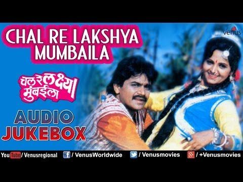 Chal Re Laksha Mumbaila - Marathi Songs Audio Jukebox | Laxmikant Berde, Shobha Shiralkar |