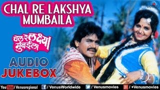 Chal Re Laksha Mumbaila - Marathi Songs Audio Jukebox | Laxmikant Berde, Shobha Shiralkar |