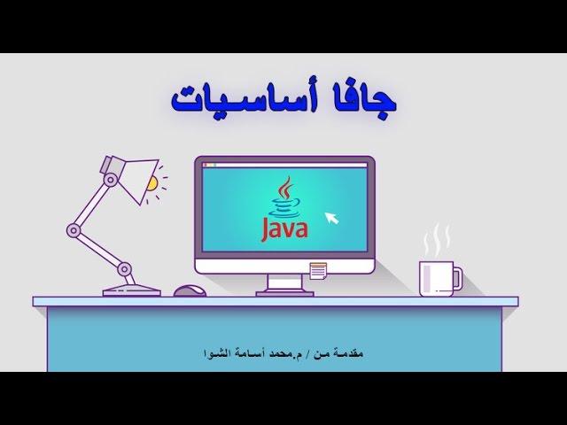1- دورة جافا أساسيات (Java Basics)