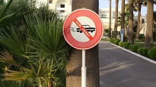 2018.09.17 Тунис Хаммамет Club Marmara Hammamet Beach обзор отеля ч.1