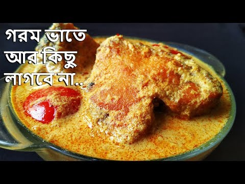 মাছের সরষে পোস্ত রেসিপি থাকলে গরম ভাতের সাথে আর কিছুই লাগে না || Bengali Fish Curry Recipe
