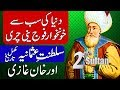Complete History of Ottoman Empire / Orhan Ghazi 2nd Ruler of Saltanat e Usmania Hindi & Urdu
