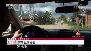 《热线12》 20200624| CCTV社会与法