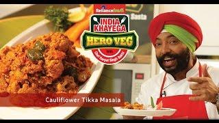 #IndiaKhayegaHeroVeg - Cauliflower Tikka Masala