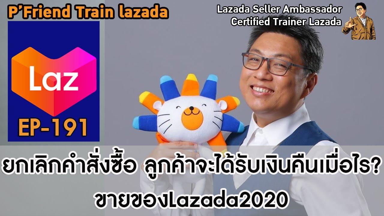 ขายของLazada ยกเลิกคำสั่งซื้อ ลูกค้าจะได้รับเงินคืนทางไหนและเมื่อไร? ขายของLazada2020 EP-191