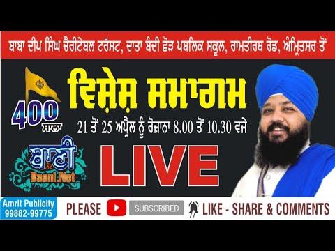 Live-Now-Vishesh-Samagam-Bhai-Amandeep-Singh-Ji-Bibi-Kaulan-Ji-Amritsar-Punjab-25-Apr-2021