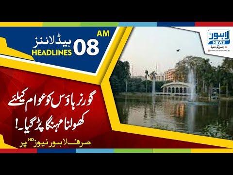 08 AM Headlines   Lahore News HD   24 September 2018