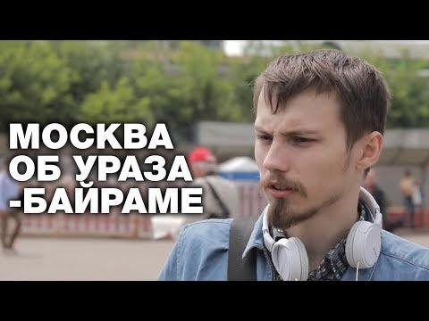 Москвичи высказали все об Ураза-байраме. Опрос ребром