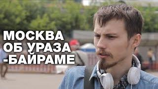 �������� ���� Москвичи высказали все об Ураза-байраме. Опрос ребром ������