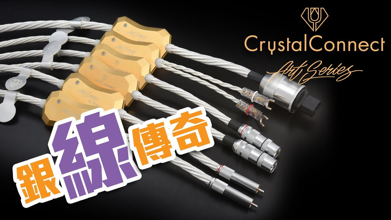 【音響技術】銀線傳奇 揭開全新一頁CrystalConnect 新旗艦獨領風騷|大草、馬田