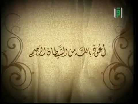 Le saint Coran hizbe 18