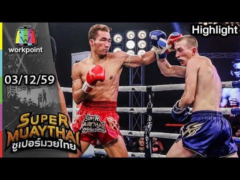 หลักหิน - ฟิตโซไซตี้ยิมส์ VS IGOR-LIUBCHENKO | SUPER MUAYTHAI  3 ธ.ค. 59 Full HD