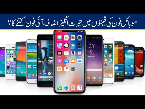 Mobile Phone Taxes Imposed, I Phone Prices Increased