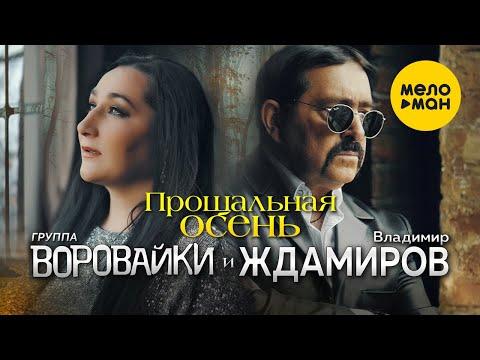 Владимир Ждамиров и Воровайки - Прощальная осень