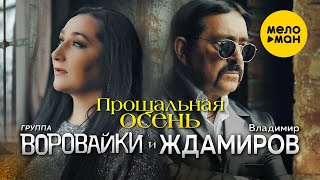 Смотреть клип Владимир Ждамиров И Воровайки - Прощальная Осень