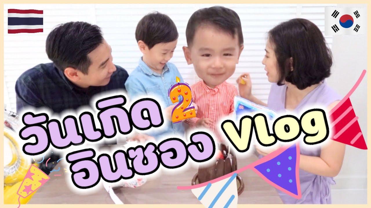 🇰🇷🇹🇭 한태혼혈 아이의 세상 신나는 2돌 생일파티 Vlog | 엄마의 생일상 |  #FOREOUFO