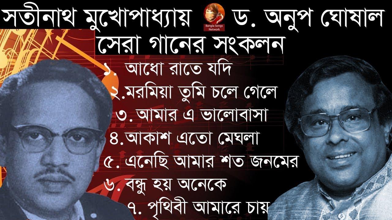 Download সতীনাথ মুখোপাধ্যায় ও অনুপ ঘোষালের সেরা গানগুলো || Best of Sathinath & Anup || Indo-Bangla Music