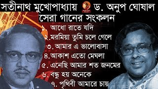 সতীনাথ মুখোপাধ্যায় ও অনুপ ঘোষালের সেরা গানগুলো || Best of Sathinath & Anup || Indo-Bangla Music