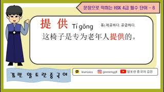 김민 알토란 중국어 문장으로 익히는 4급 필수 단어 6. 提供