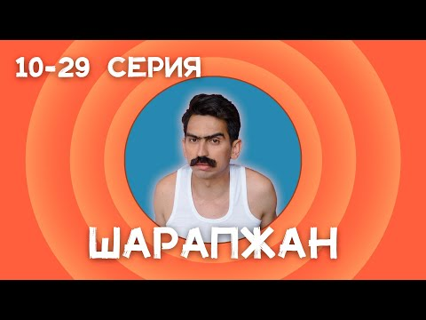 Шарапжан 10 - 29 серия