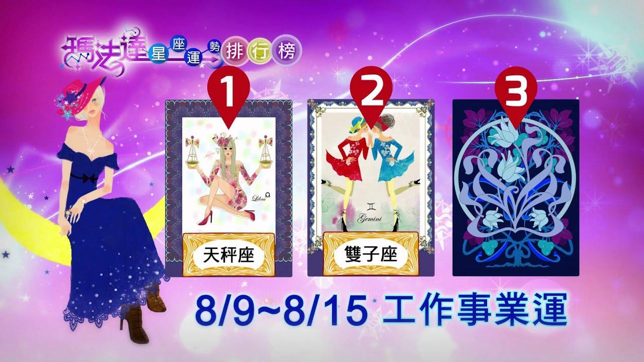 星座愛情♓雙魚女 一週運勢8/9-8/15 - YouTube