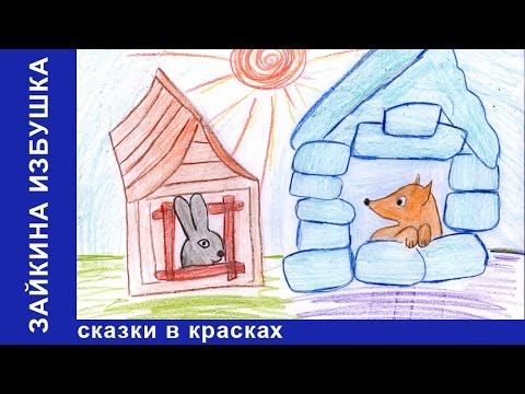 Зайкина Избушка. Сказки в Красках. Сказки для детей. Развивающие мультики. StarMediaKids