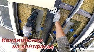 Монтаж кондиционера на керамический вентфасад