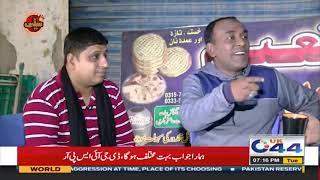 Jani Ki Khushi, Kaala Faisalabadi Aur Laal Tarbooz Kismat Se Milta Hai | UK 44