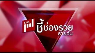 ชี้ช่องรวย 1/4 | อังคารที่ 7 มีนาคม 2560 | Smart SME