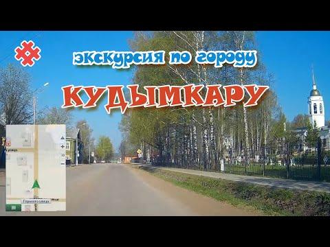 КУДЫМКАР катаемся по городу ♡ Обзорная экскурсия по Кудымкару