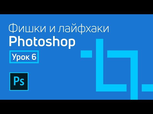 Фишки и лайфхаки Adobe Photoshop / Урок 6