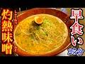 【大食い】灼熱の味噌ラーメン(約4kg)25分チャレンジ‼️【マックス鈴木】